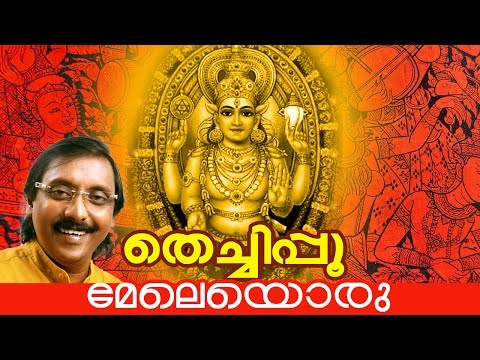 meleyoru thechipoo vol 2 malayalam hindu devotional album malayalam kavithakal kerala poet poems songs music lyrics writers old new super hit best top   malayalam kavithakal kerala poet poems songs music lyrics writers old new super hit best top