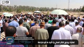 مصر العربية | العشرات يودعون الكاتب الصحفي براء أشرف عند قبره بكرداسة