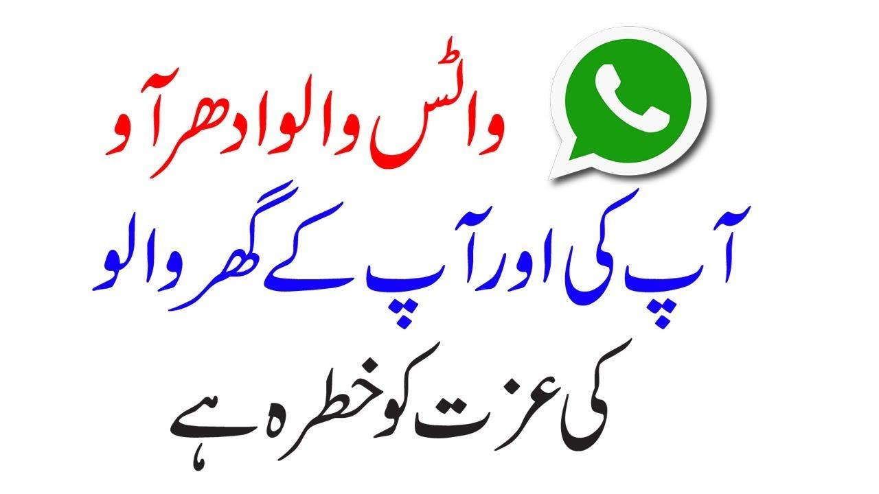 Whatsapp Viren