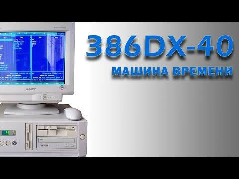 386DX МАШИНА ВРЕМЕНИ