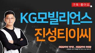 주식. 차트분석) KG모빌리언스 / 진성티이씨 향후 전…