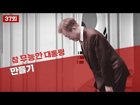 [풀영상] J 37회 : 무엇이 '외교 무능'인가?