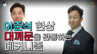 [정치특강] 5화 - 이준석 현상 그리고 담론전쟁과 귀…