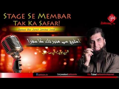 Stage Se Membar Tak Ka Safar | Junaid Jamshed Sahab zaitoon tv