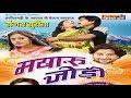 Chhattisgarhi Song Collection Mayaru Jodi Sanjay Surila Mamta Sahu mp3