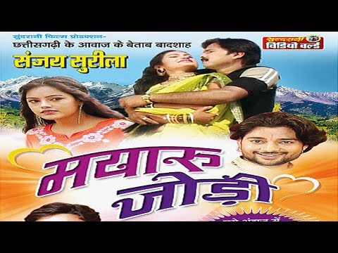 Chhattisgarhi Song Collection - Mayaru Jodi - Sanjay Surila - Mamta Sahu