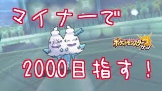 Re:マイナーで2000目指す!【バイバニラ】【ポケモン サン ムーン】