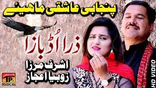 Zara Ud Baza Ashraf Mirza - Latest Song 2018 - Latest Punjabi And Saraiki.mp3