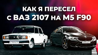 Купил M5 F90 Competition FULL