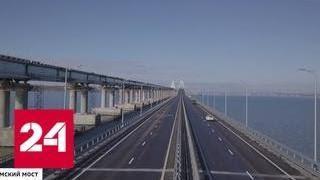 Год верной службы Крымский мост отметил годовщину беспрерывной работы   Россия 24
