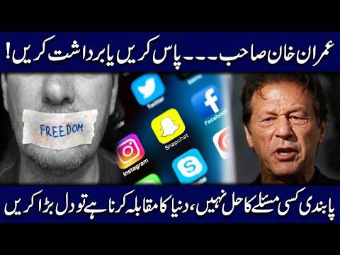 Social Media per pabandi lagnay ja rahi hai ?