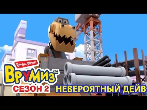 Врумиз - Невероятный Дейв (мультик 39) - Мультфильмы для детей