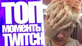Топ Моменты с Twitch | Алоха Выбил Natus Vincere | Kyxnya с Болельщиками | Кто Такие Дотеры?