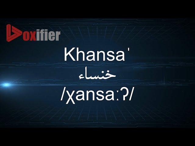 How to Pronunce Khansa (?????) in Arabic - Voxifier.com