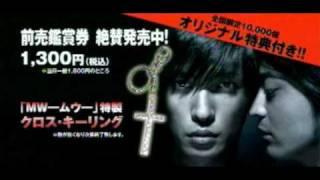 "Osamu Tezuka's ""MW"" Live Action Movie Full Trailer"