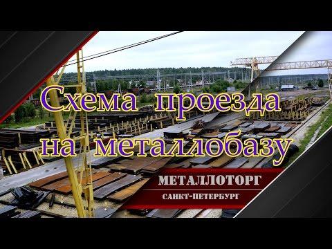 Металлоторг - Санкт-Петербург - Схема проезда на металлобазу (812) 380-06-91, 380-38-39