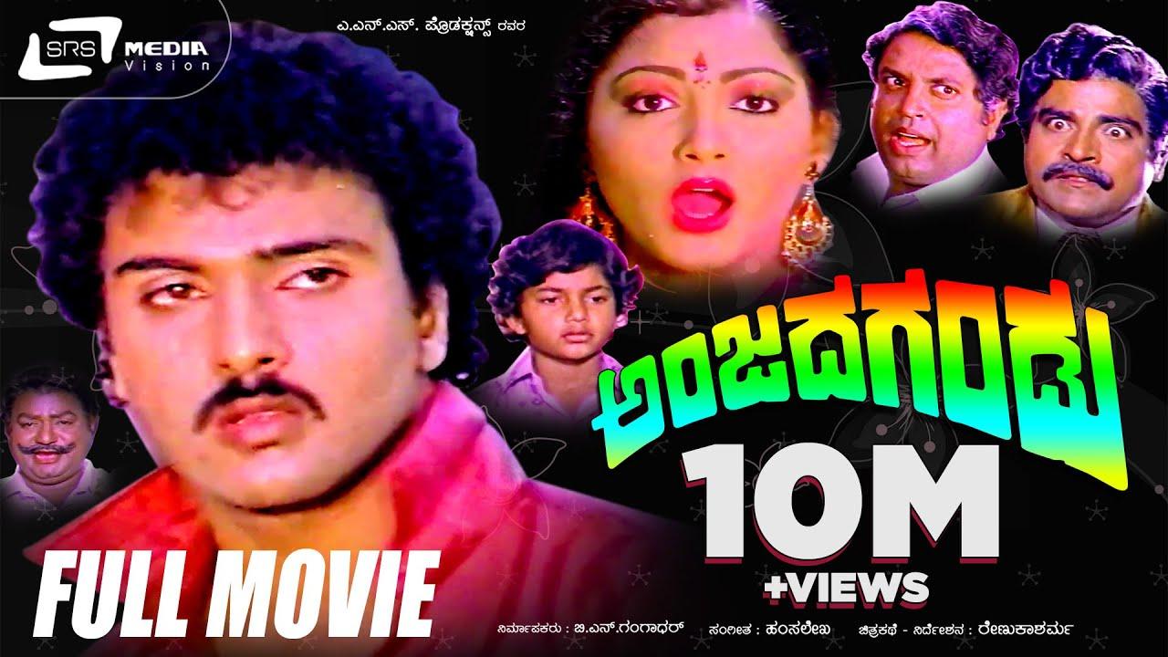 Anjada Gandu – ಅಂಜದ ಗಂಡು Kannada Full Movie HD   V. RAVICHANDRAN, KUSHBOO, DEVARAJ
