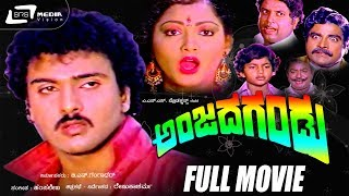 Anjada Gandu – ಅಂಜದ ಗಂಡು|Kannada Full Movie HD | V. RAVICHANDRAN, KUSHBOO, DEVARAJ