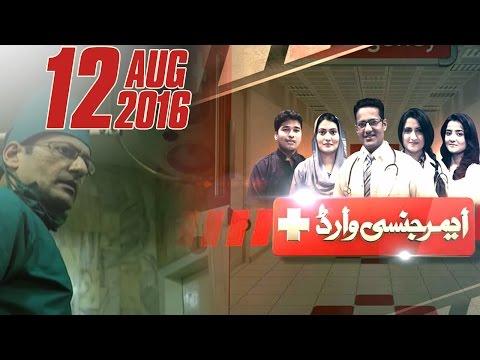Shatir Chor Hospital Mein   Emergency Ward - 12 Aug 2016