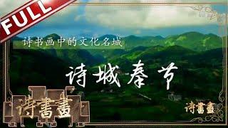 《诗书画》诗圣杜甫居然在此创作超四百首诗!中国诗歌的地标——诗城奉节   20190313【东方卫视官方高清HD】