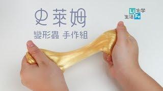 【LiFe生活化學】史萊姆 變形蟲 DIY教學影片 (鬼口水 水晶泥 鼻涕蟲)