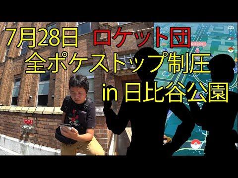 【ポケモンGO】ロケット団が一斉占拠 in 日比谷公園