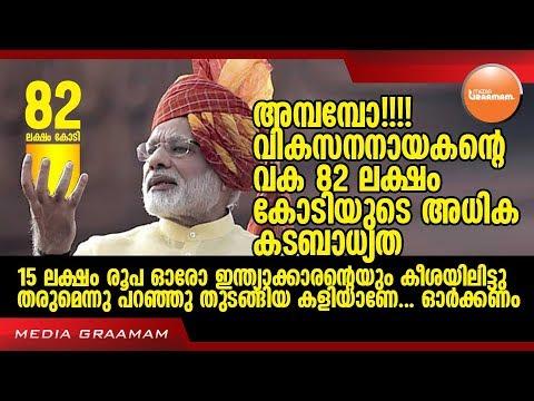 അമ്പമ്പോ-!!!-വികസന-നായകൻറെ-വക-82-ലക്ഷം-കോടിയുടെ-അധിക-കടബാധ്യത-|-pm-narendra-modi