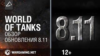 Обзор обновления 8.11 [World of Tanks]