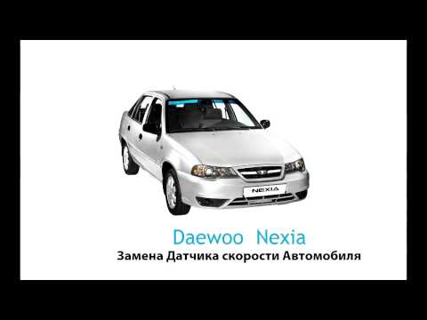 Daewoo Nexia - Замена Датчика Скорости Автомобиля (ДСА)