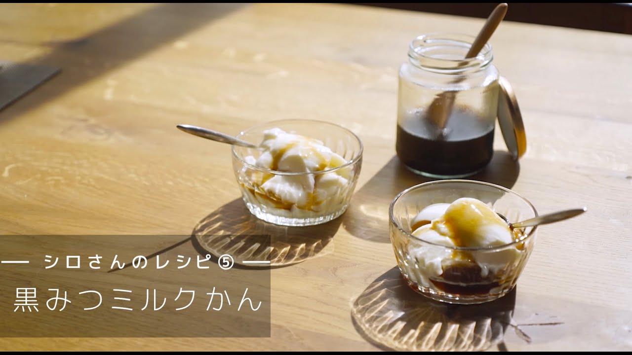 「きょう何食べる?」 シロさんのレシピ ~黒みつミルクかん編~