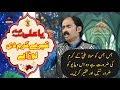 Download Qasida - Ya Ali Tere Karam Di Lor Ae - Sain Arshad Muneer Khan - 2017 MP3 song and Music Video