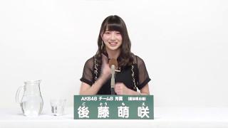 AKB48 49thシングル 選抜総選挙 アピールコメント AKB48 チームB所属 後...