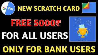 Google Pay (Tez) Offer ! Earn Free ₹5,000    NEW SCRATCH CARD    Best Earning App 2018