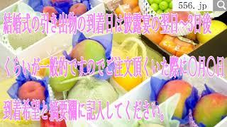 結婚引き出物果物詰め合わせ。先様のご自宅へフルーツ宅配します!熨斗・挨拶状対応。