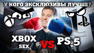 У кого эксклюзивы лучше? PS5 против Xbox Series X