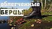Про ботинки росомаха ( Моё ИМХО после не знаю использования) - YouTube