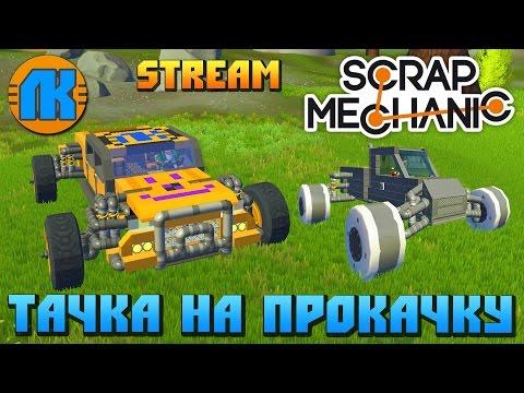 Scrap Mechanic \ Stream \ ТАЧКА НА ПРОКАЧКУ 2 !!! \ СКАЧАТЬ СКРАП МЕХАНИК !!!