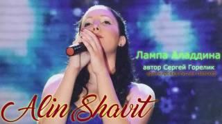 Alin Shavit - Лампа Аладдина