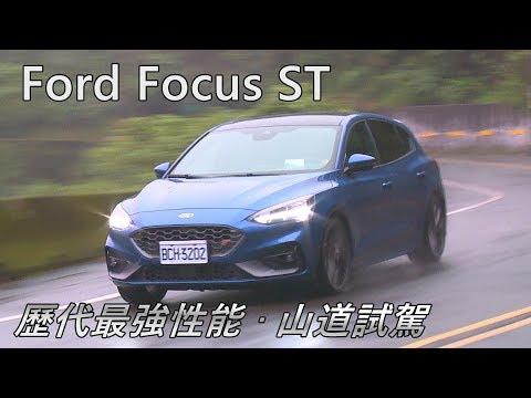 Ford Focus ST歷代最強性能‧山道試駕‧售價136.8萬元