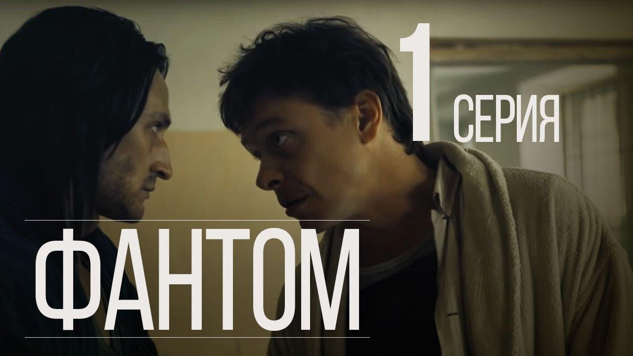 Download ФАНТОМ. СЕРИЯ 1. ПРЕМЬЕРА 2019!