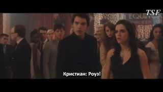 Отрывок из фильма «Академия Вампиров» (Русские Субтитры)
