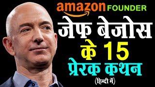 अमेज़न.कॉम के फाउंडर जेफ़ बेज़ोस के बेस्ट थॉट्स Jeff Bezos Quotes in Hindi