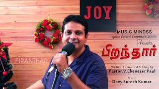 Piranthar   Ebenezer Paul  New Christmas Song   Official Music Video   HD