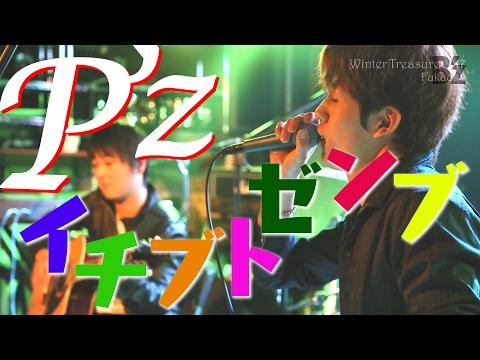 イチブトゼンブ【B'zコピーバンド/P'z】