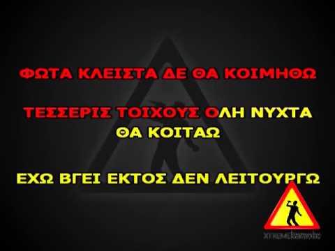 ΣΤΑΜΟΣ - ΜΠΡΑΒΟ - GREEK KARAOKE 2013 **TEASER**