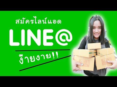 วิธีสร้างไลน์แอด Line@ ง่ายๆทำได้ทุกคน by KRU JOY [กดดูแบบHDเพื่อการเรียนที่ง่ายขึ้น]