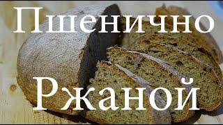 Как испечь  пшенично - ржаной хлеб