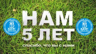 Барышский мясокомбинат | БМК - Нам 5 лет !