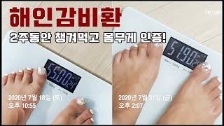 수원 다이어트한약 해인감비환 먹어본 후기