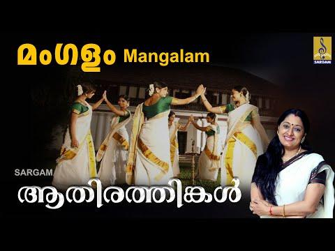 Mangalam - a song from Aathirathingal sung by Reshmi Narayanan,Manju,Sowmya,Anitha